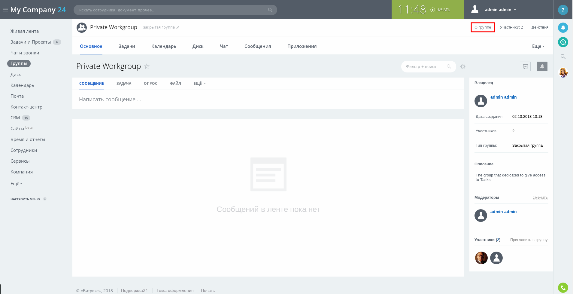 Настройки доступа в битрикс24 платные шаблоны битрикс