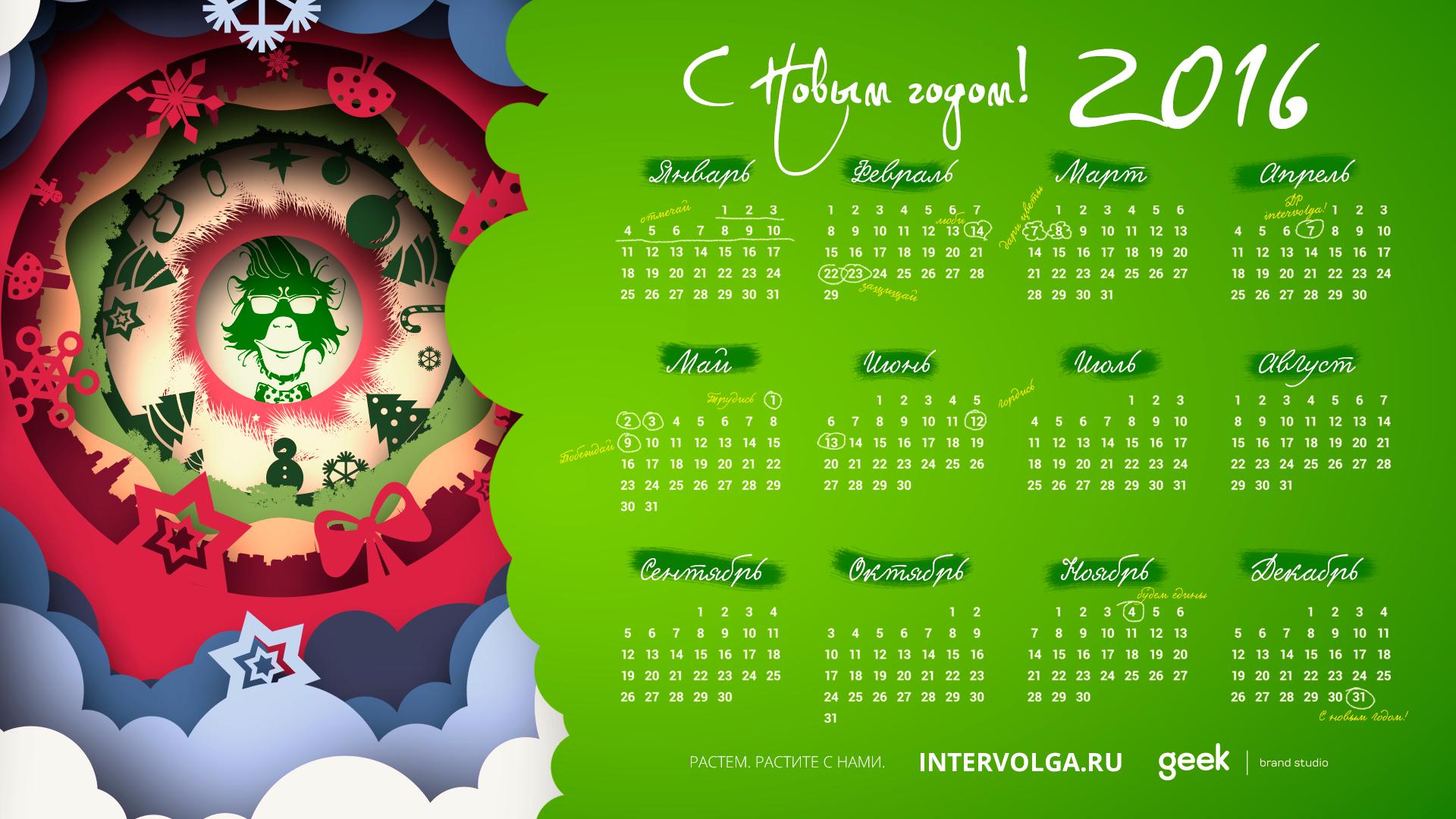 Фотообои для рабочего стола календарь