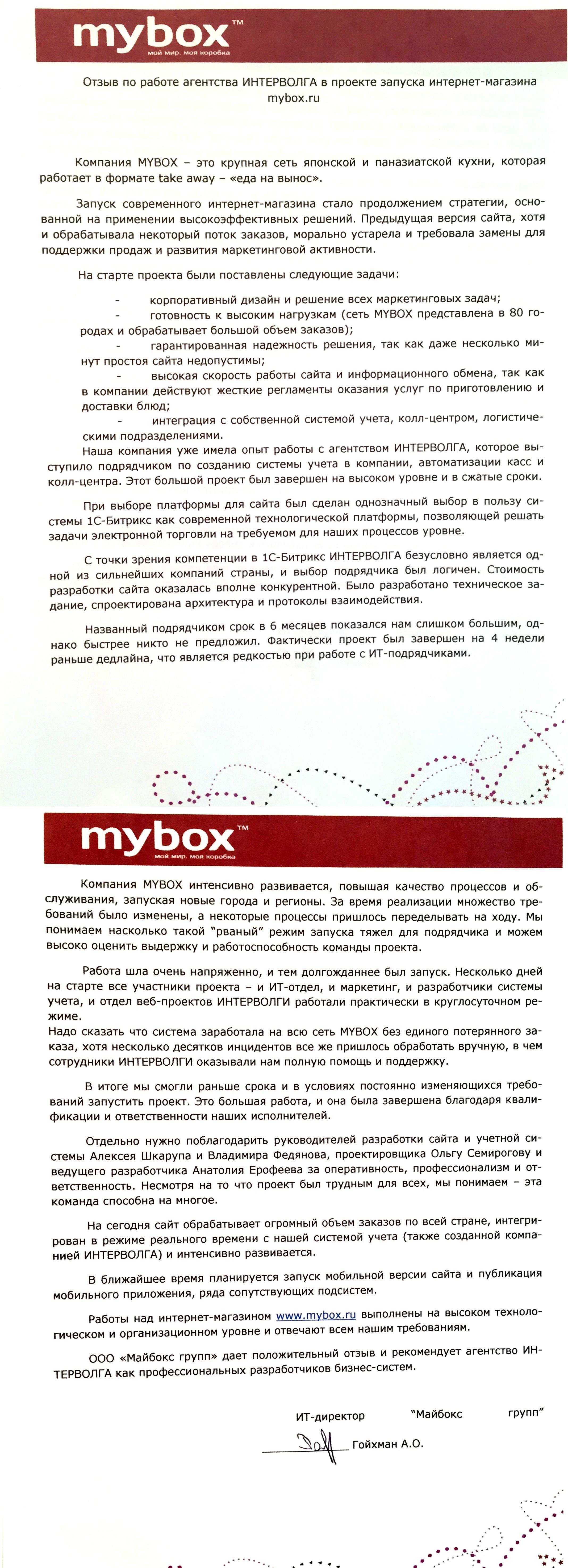 Отзывы о работе интернет-агентства ИНТЕРВОЛГА d0c7f96610c