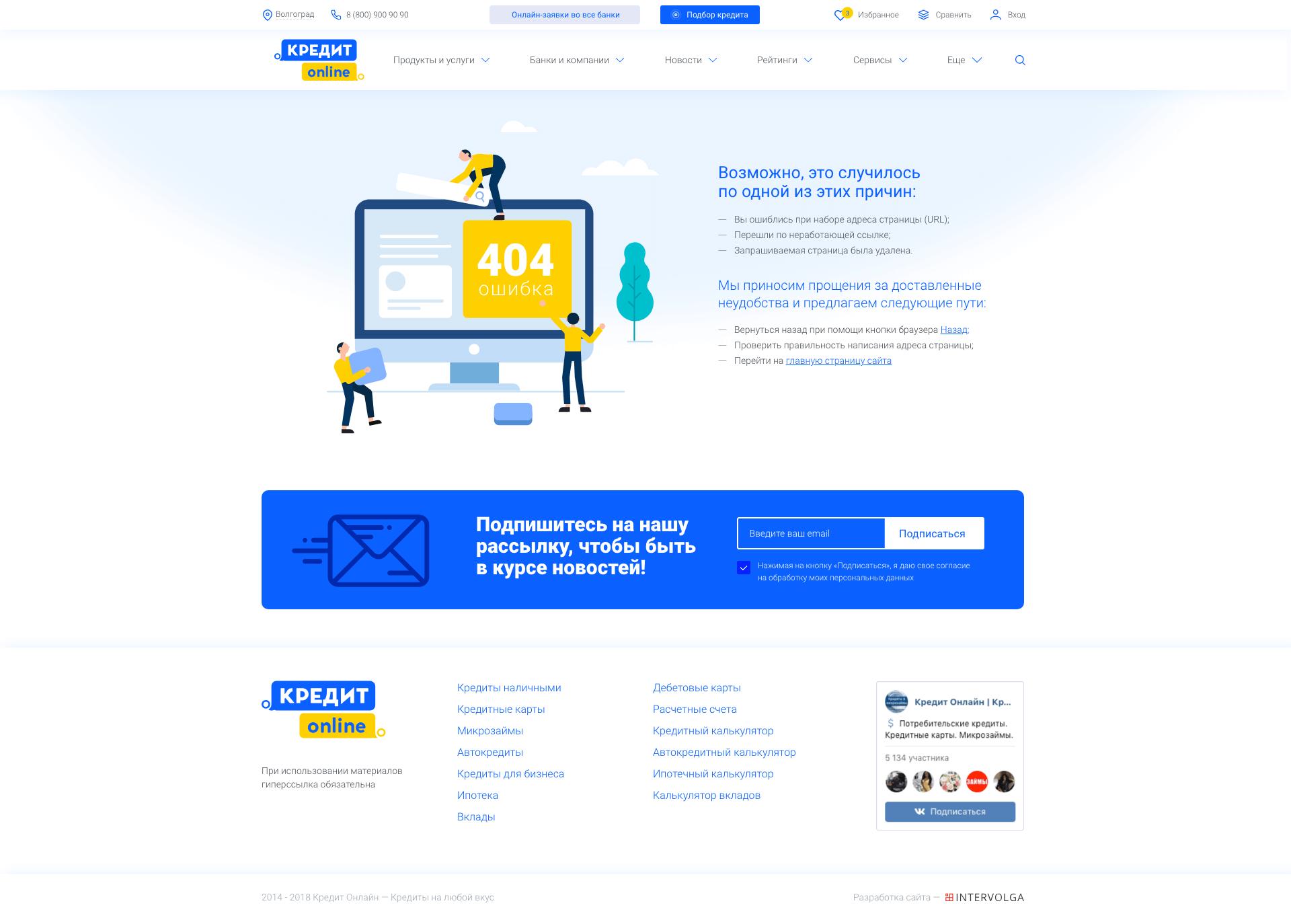 потребительский кредит онлайн москва