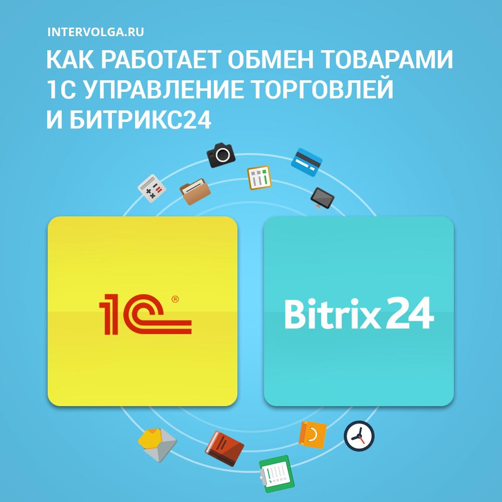Интеграция с 1с битрикс 24 мультифон битрикс24