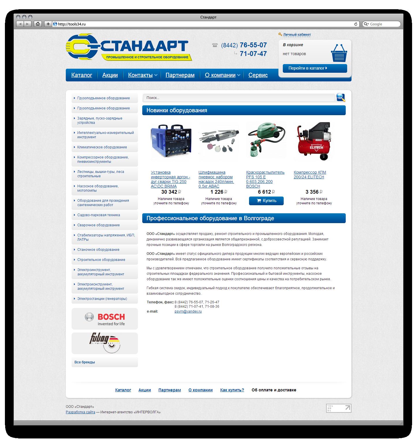 Инженерная компания стандарт екатеринбург официальный сайт официальный сайт компании гугл москва