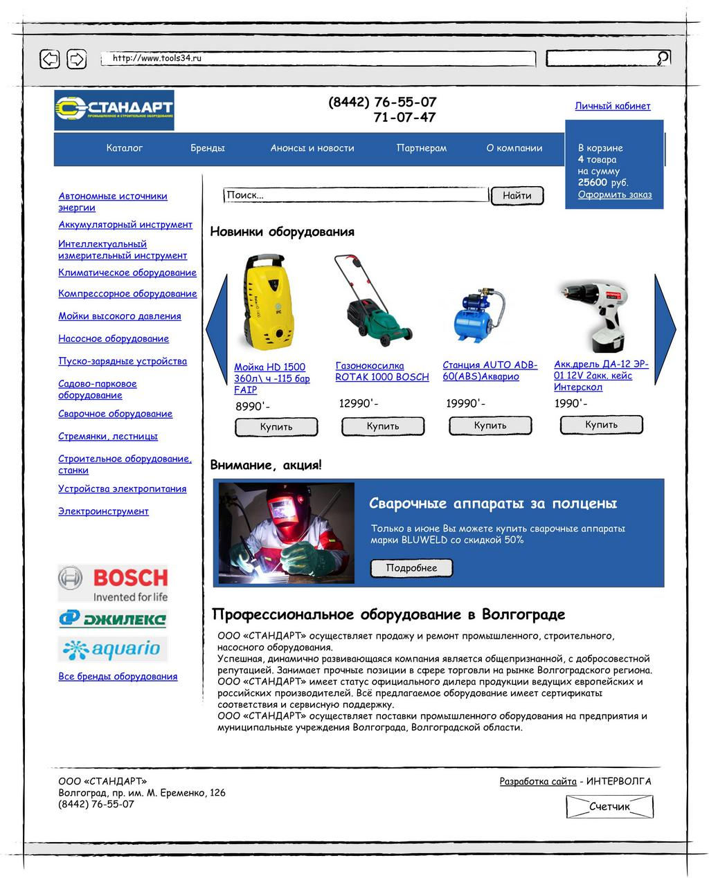 098317c6730 Разработка «Нестандартного» интернет-магазина для компании Стандарт