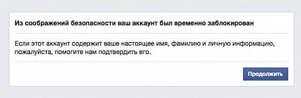 Facebook может заблокировать рекламный аккаунт без объяснений причины