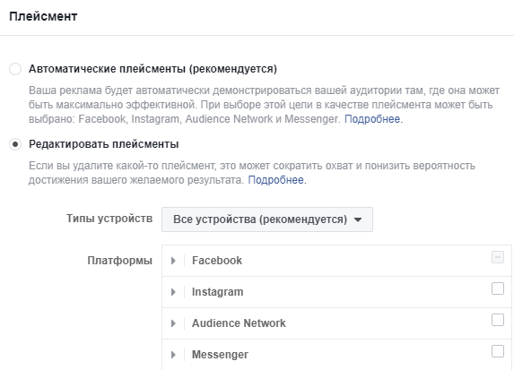 Настройка рекламы Facebook.png