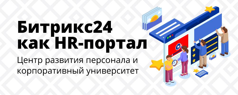 HR-портал на основе Битрикс24