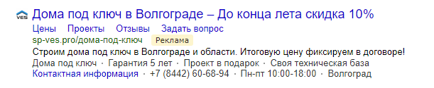 Пример объявления в Яндекс Директе
