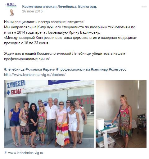 продвижение в социальных сетях клиники - квалификация сотрудников