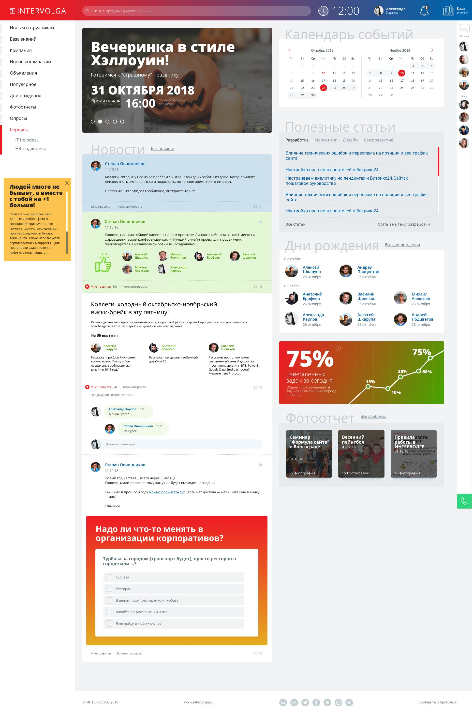Сильно изменённый дизайн корпоративного портала Битрикс24