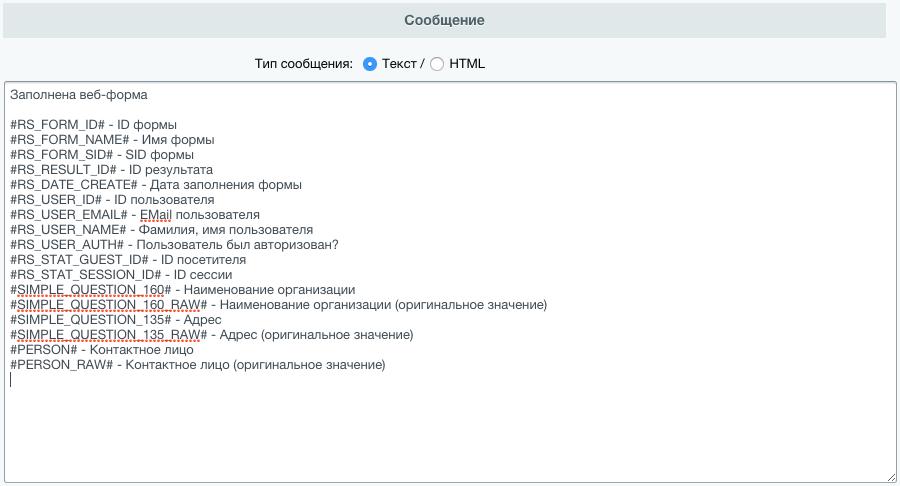 Рассылки битрикс шаблон битрикс24 работа с контактами