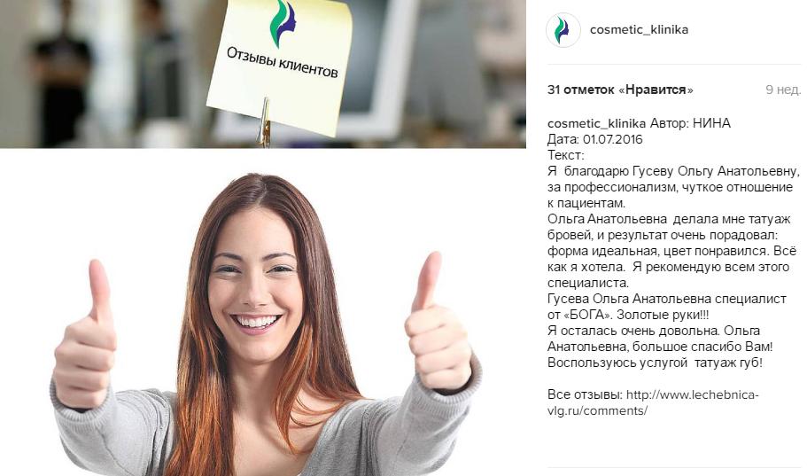 продвижение в социальных сетях клиники - работа с отзывами