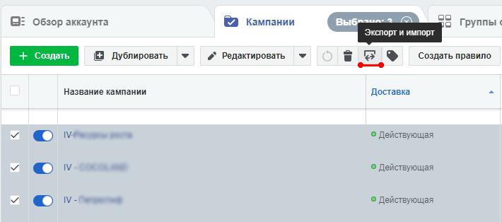 Экспорт и импорт в Facebook