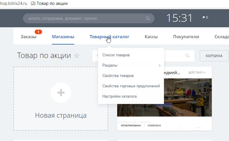 30e811b0b40 Как создать интернет-магазин бесплатно на Битрикс 24 — делаем ...