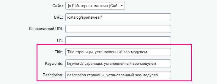 настройка title, description, keywords для сайта на битриксе