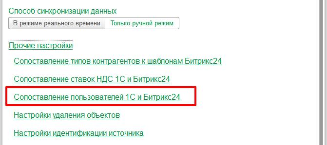 битрикс 1с предприятие