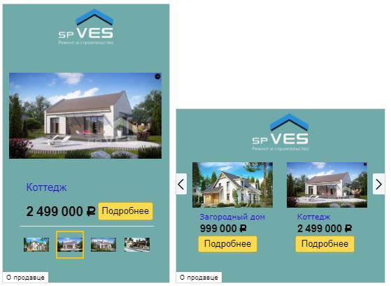 Пример смарт-баннеров по строительству домов