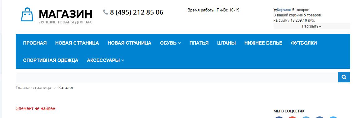Битрикс создать страницу 404 амо срм бесплатная версия срок действия