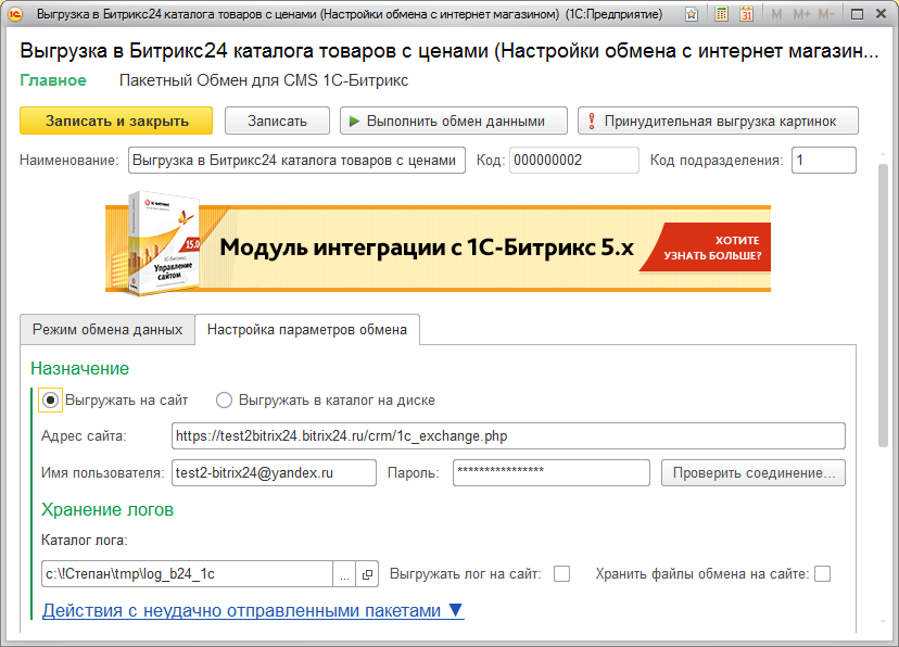 Обмен с сайтом 1с битрикс предложения заявка в битрикс24
