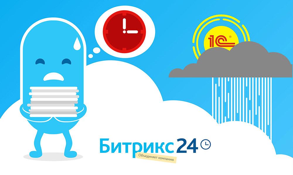 Битрикс24 обмен с 1с бухгалтерия шаблоны для битрикс магазина