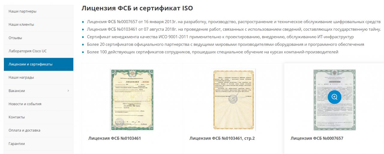Раздел с лицензиями и сертификатами