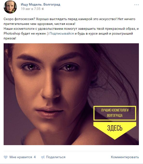 продвижение в социальных сетях клиники - реклама в группах вконтакте