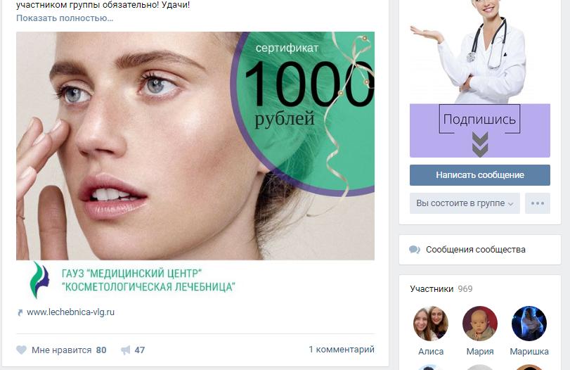 продвижение в социальных сетях клиники - проведение конкурсов