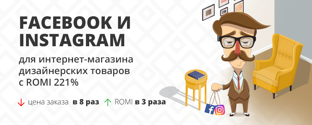 Продвижение интернет магазина мебели.png