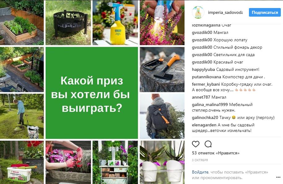 Выбор приза для конкурса в соц.сетях