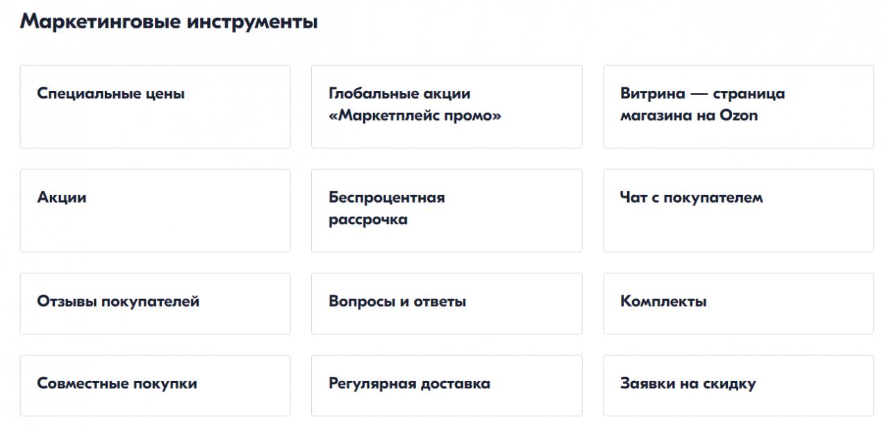 Пример доступных маркетинговых инструментов на одной из площадок
