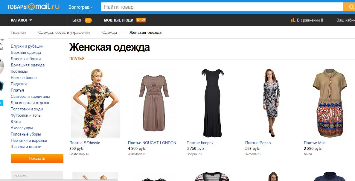 Яндекс Интернет Магазин Одежда