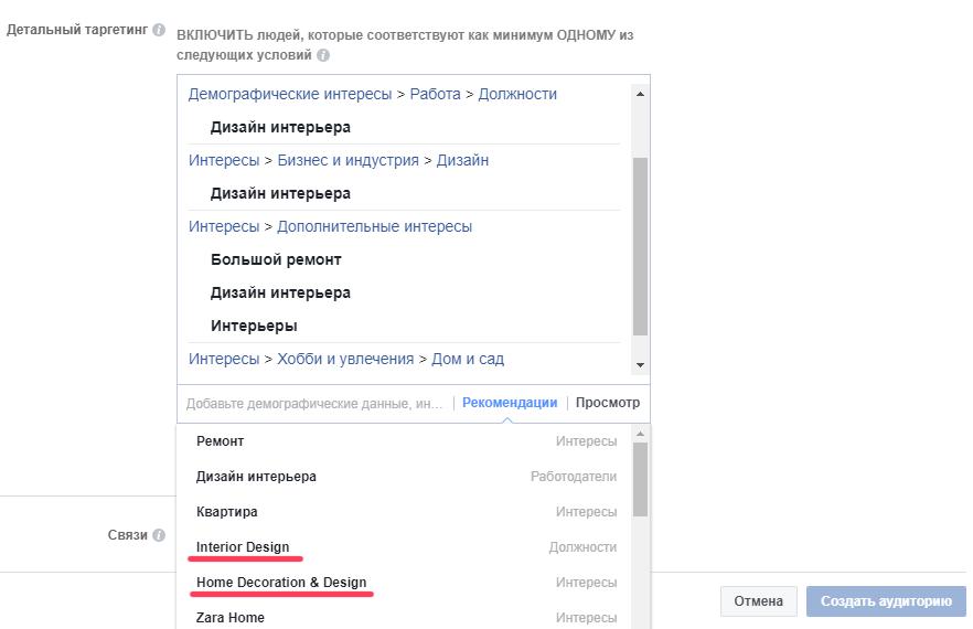 Facebook детальный таргетинг.png