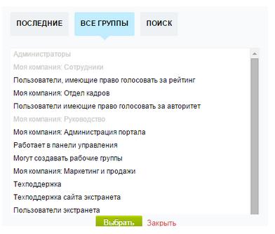 Битрикс24 права доступа к задачам item битрикс
