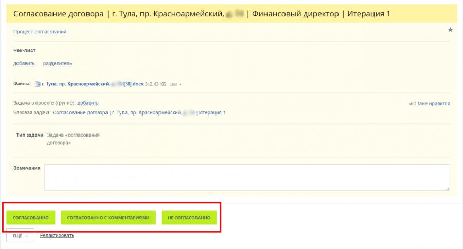 Дополнительные кнопки в задаче согласования договора в интерфейсе Битрикс24