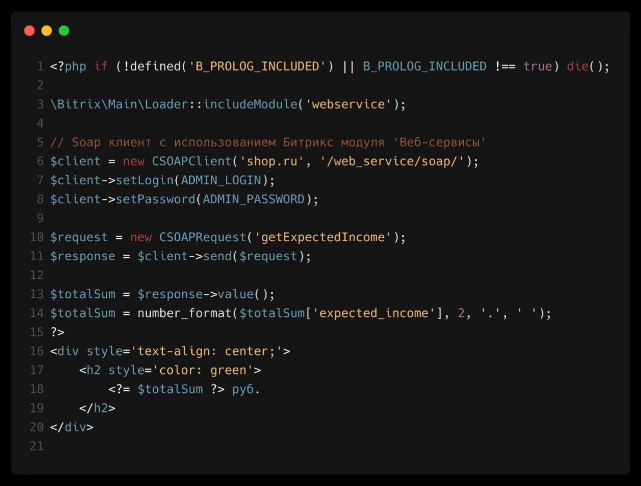 code_soap_client_bitrix