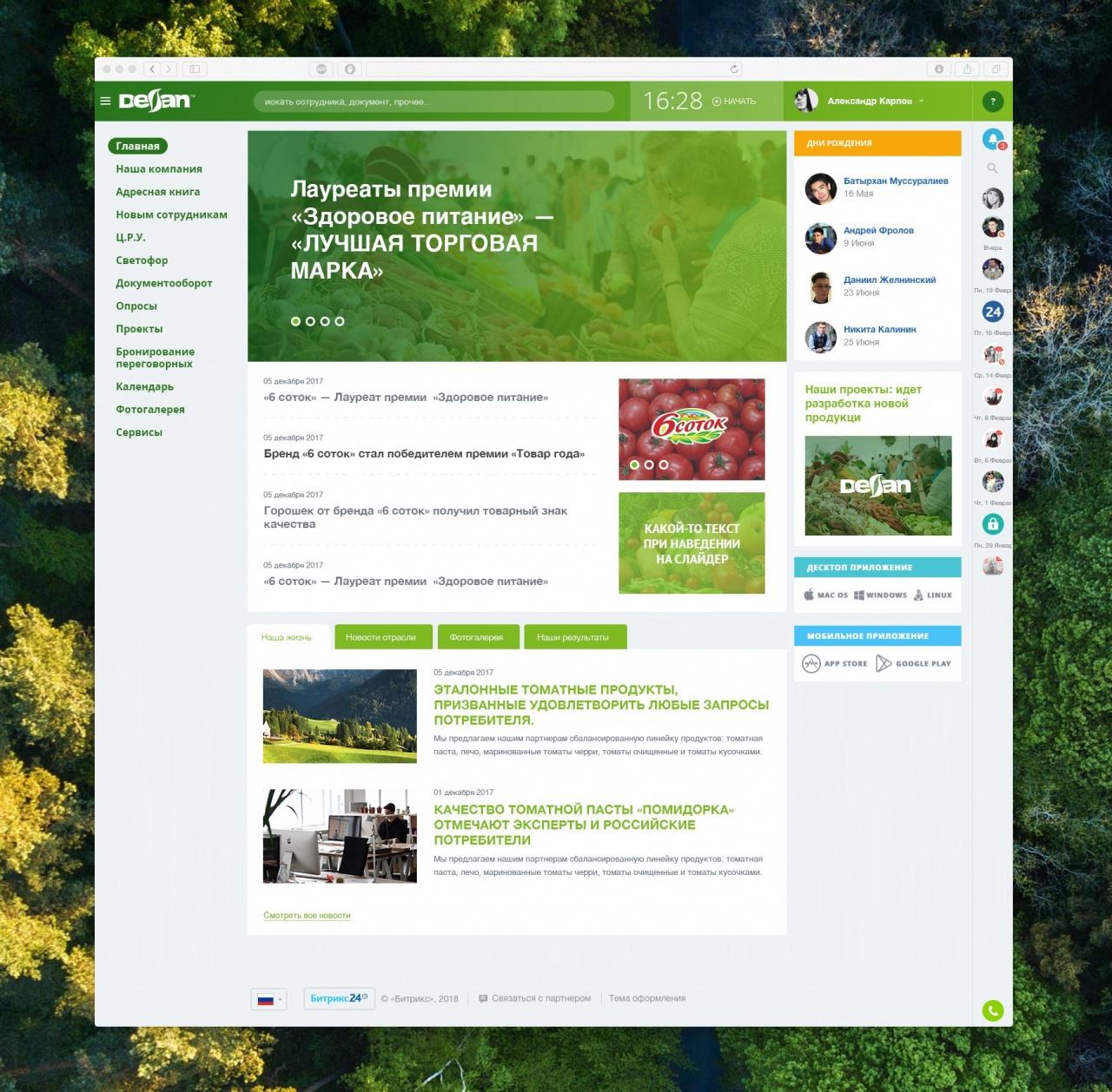 Пример доработанного дизайна HR-портала на Битрикс24