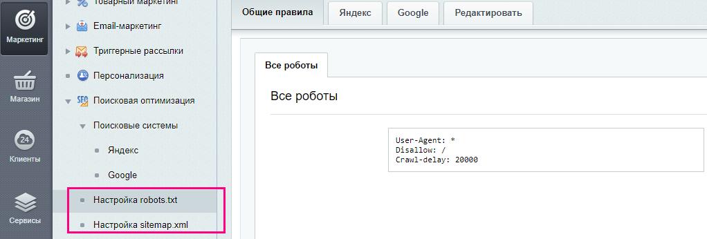 Seo модуль для 1с битрикс как вставить php код в битрикс