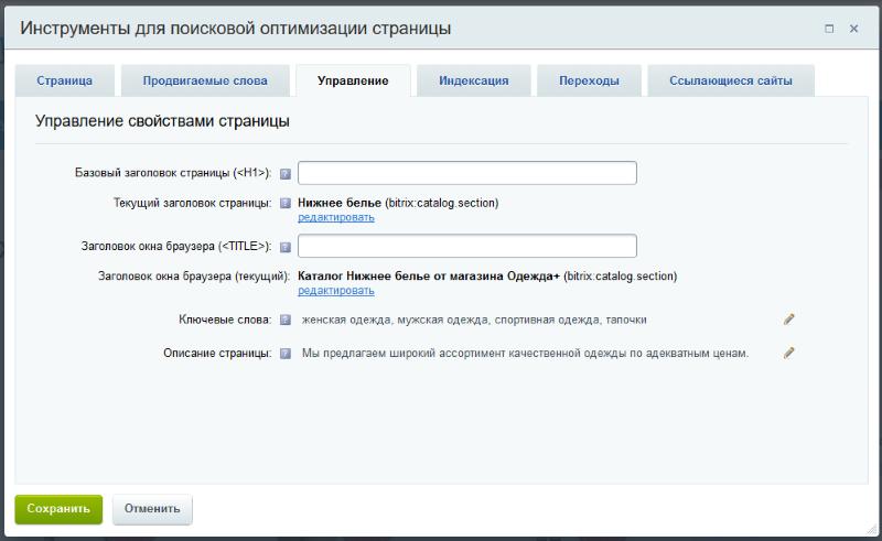 Noindex для битрикс вебхуки битрикс24
