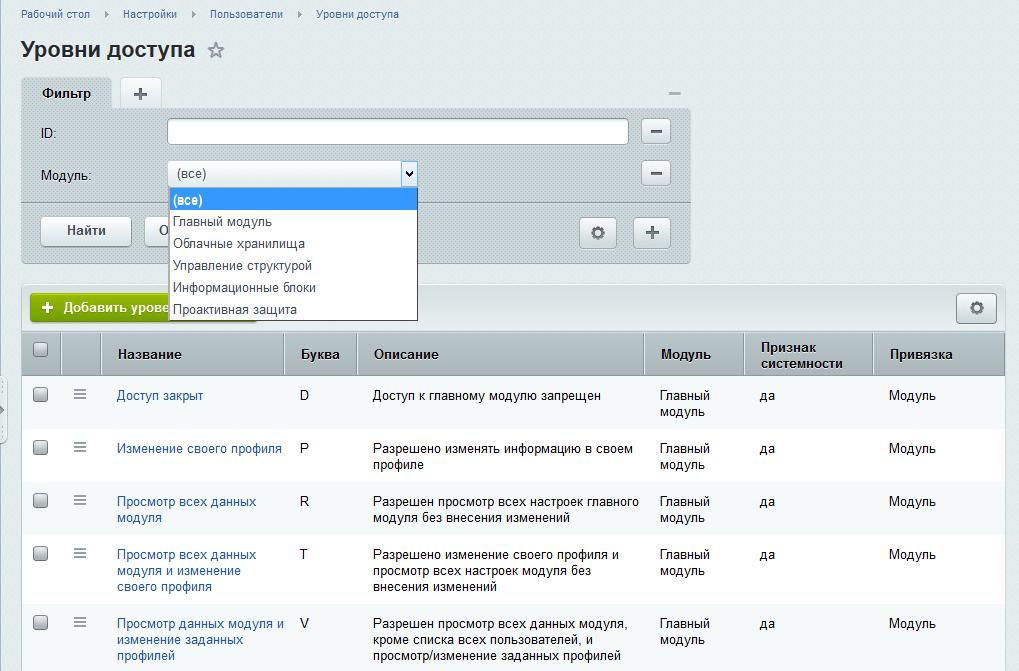 Настройка прав доступа в битрикс амо срм википедия