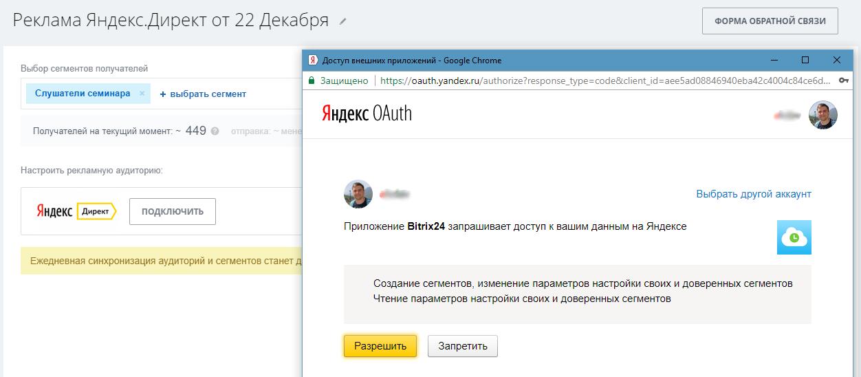 Bitrix24 яндекс директ шаблон meta description битрикс как заполнять