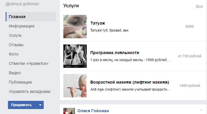 Товары услуги в facebook