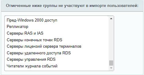 Битрикс24 структура компании из active directory битрикс сайт знакомств