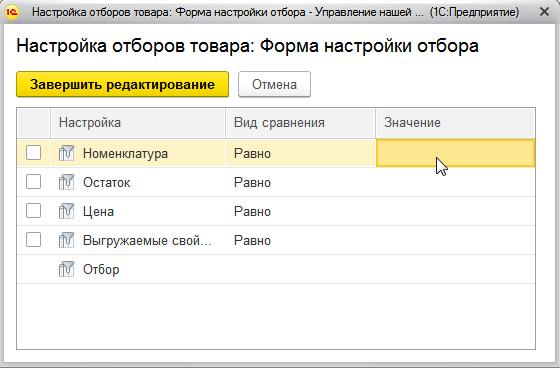 bitrix синхронизация с 1с