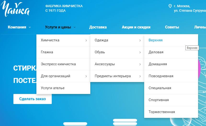 Удобная структура сайта