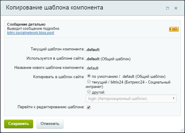 Копирование шаблона компонента битрикс битрикс 24 коробка пользователи